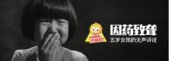 """小葵花央视公益片刷屏,倡导""""儿童要用儿童药""""!"""